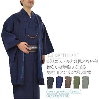 -夜出售-男子,男子的合奏 (和服和外罩大衣套) 定制产品 M/L/LL/3 L * 5 色发展黑、 海军蓝色、 灰色和棕色和绿色 J15800