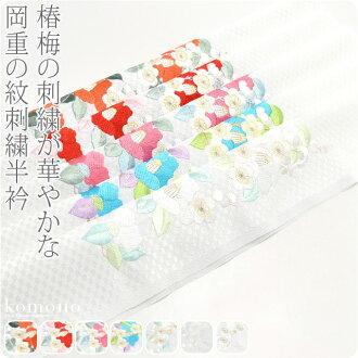 """[岡重] crest embroidery neckband Ichimatsu doll camellia plum [abusive nostalgic Taisho wave]   Spring adult Lady's woman """"10"""" for the lined kimono made in Japan for the embroidery decorative collar coming-of-age ceremony long-sleeved kimono polyester form"""