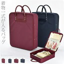 ★キャッシュレス5%ポイント還元★着物 持ち運び バッグ 和装バッグ ハードケース NE420格子|着付け お稽古 旅行用 手提げ式 礼装用 …