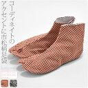 足袋 こはぜ付 市松柄足袋《22-25_全2色》|綿平織 柄足袋 4枚コハゼ 洒落用 日本製 通年用 大人 レディース 女性 人…