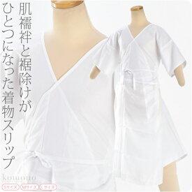 和装下着 着物スリップ《S-L_白》|ワンピース肌着肌襦袢 礼装用 洒落用 日本製 通年用 大人 レディース 女性 人気商品 メール便OK『10』新品購入 10021582
