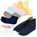 \最大20P!まだまだ還元中/足袋 こはぜ付 [文楽]カラー足袋|綿ブロード 色足袋 4枚コハゼ 洒落用 日本製 通年用 大…