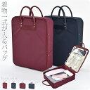 着物 持ち運び バッグ 和装バッグ ハードケース NE420格子《全4種》|着付け お稽古 旅行用 手提げ式 礼装用 洒落用 日本製 通年用 大…