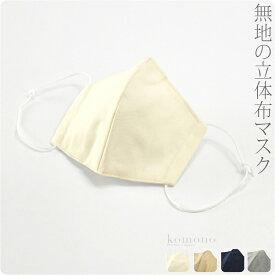 【まとめ買い福袋SALE】 マスク 洗える 肌に優しい 日本製 コットン 布マスク 大人用《全4色》|息がしやすい 天然素材 敏感肌 立体 おしゃれ 通年用 大人 女性 男性 メール便『bsm10』新品購入 10022290★母の日 早割 花以外★
