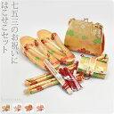 【ブラックフライデー】七五三 草履 バッグ 日本製 特選 はこせこセット《全4種》〔箱なし〕|箱迫セット 礼装 通年用 子供 女の子 女…