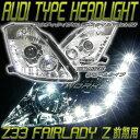 Z33 フェアレディZ前期 LED ヘッドライト クローム78ワークス
