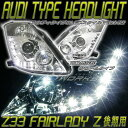 Z33 フェアレディZ後期 LED ヘッドライト クローム78ワークス