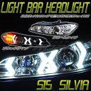 S15 シルビアLED ライトバー ヘッドライトクロームイカリング SILVIA 78ワークス