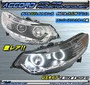 アコード CU1/CU2ヘッドライト CCFLイカリングアウディルックLEDポジション付きブラックタイプ アキュラ TSX