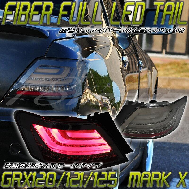 マークX GRX120ファイバーテール LEDテールスモーク GRX121/125レイツ REIZ 78ワークス