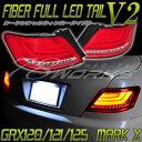 【予約受付中】 マークX GRX120ファイバーテール LEDテール V2流れるウィンカー GRX121 125レイツ REIZ 78ワークス