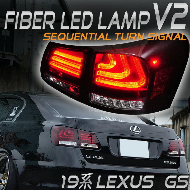 LEXUS 19 GSファイバーテール V2流れるウィンカーシーケンシャルウィンカーLEDテールランプGS350 GS430 GS450h GS46078ワークス