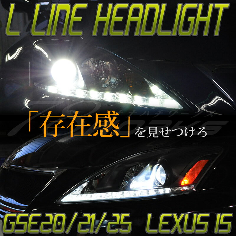 LEXUS IS ISF ISC GSE USE 20後期 タイプ ヘッドライト V1LED Lポジション GSE 21 25ブラック / クローム 78ワークス
