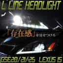 LEXUS IS ISF ISC GSE USE 20後期 タイプ ヘッドライトLED Lポジション GSE 21 25ブラック / クローム 78ワークス