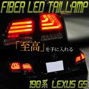 LEXUS 19 GSファイバーテール LEDテールランプウィンカーLEDGS350 GS430 GS450h GS46078ワークス