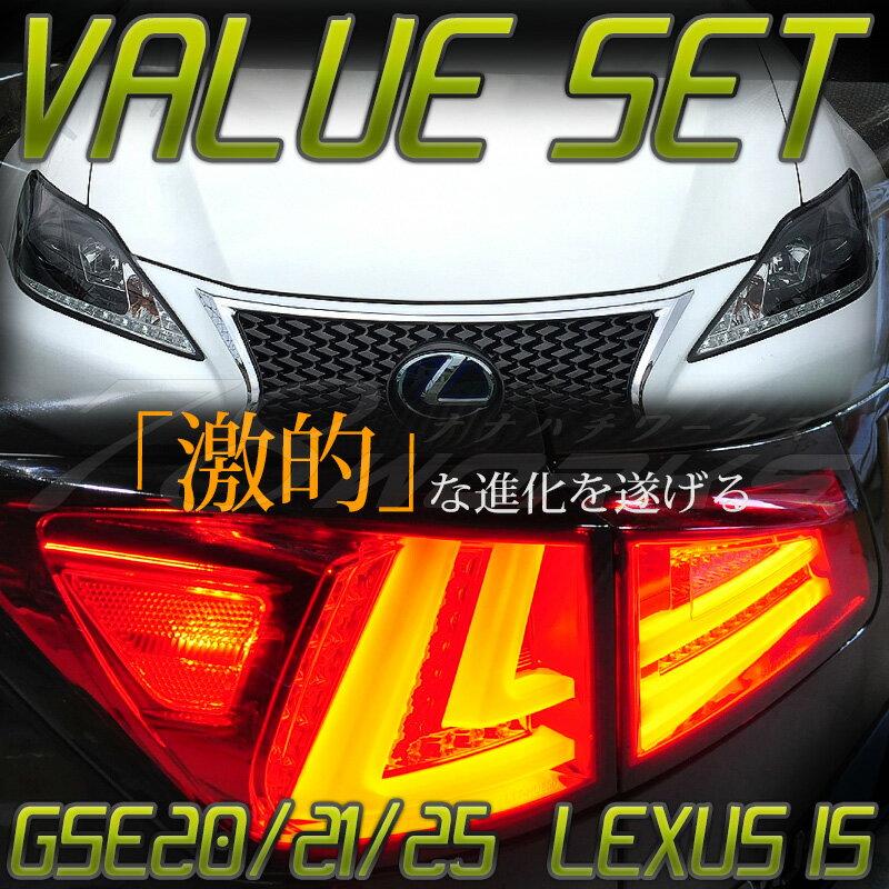 【バリューセット】LEXUS IS ISF GSE20 USE20ヘッドライト ブラッククロームファイバーテール GSE21 25 78ワークス