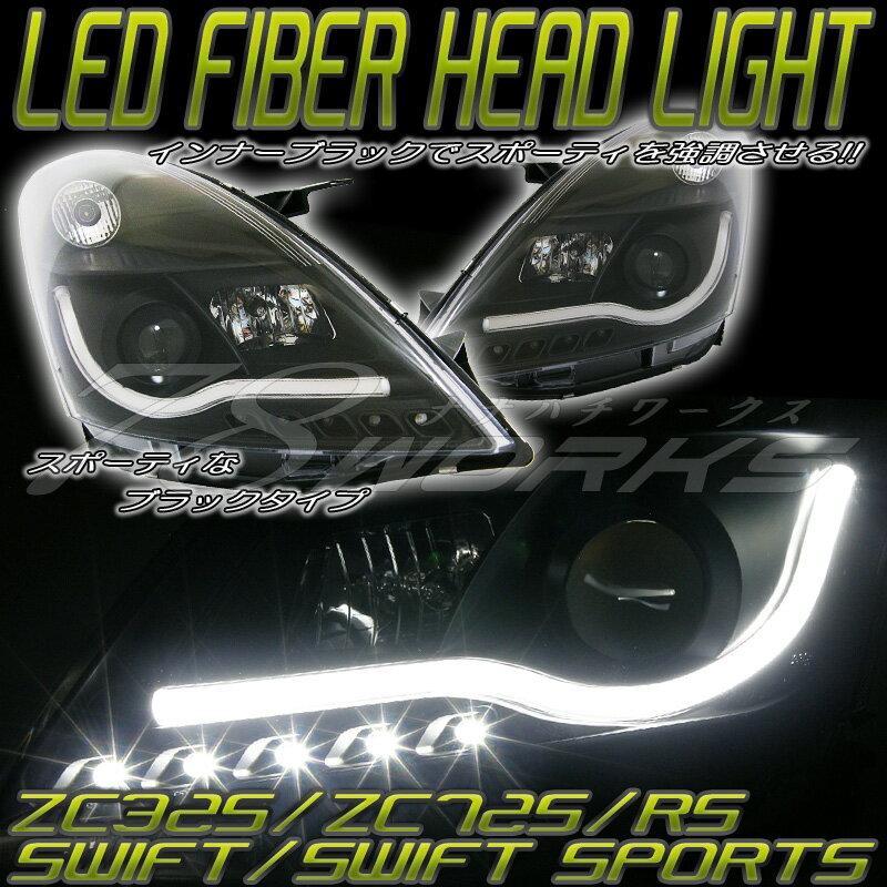 スイフト スイフトスポーツ RSLED ライトバー ヘッドライトブラックZC72S ZD72S ZC32S ファイバー78ワークス