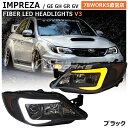 インプレッサ / WRX STIファイバー ヘッドライト V3HID車用 流れるウインカーGE GH GV GR 系ブラック78ワークス