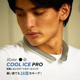 Suo 18℃クールリング Mサイズ メンズ 大人用 18℃ 冷たい 大きいサイズ ネッククーラー クールネック 首掛け ペット 暑さ対策 熱中症対策 冷却 首もと冷却 冷感 ひんやり アウトドア 冷却 冷感持続温度制御成分 PCM