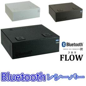 【あす楽】【送料無料】FLOW(フロウ)Bluetooth ブルートゥースレシーバーBluetooth非対応のオーディオにレシーバーを繋ぐだけで快適ワイヤレス接続!