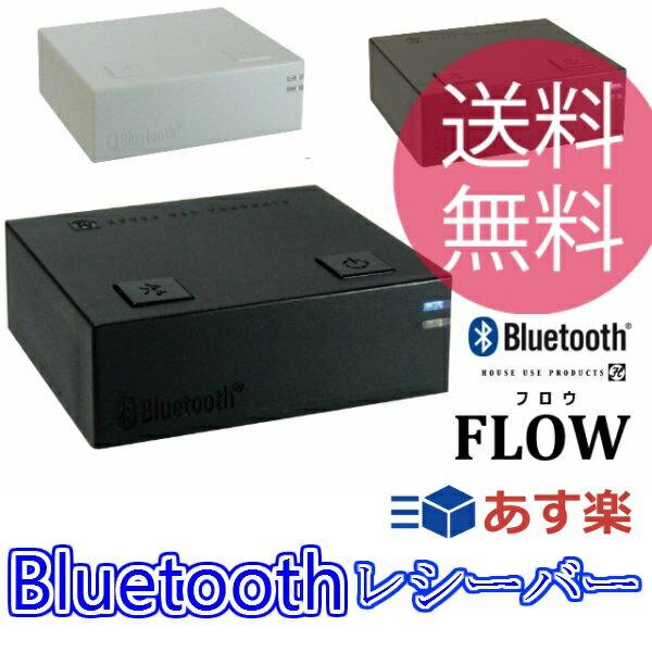 【送料無料】FLOW(フロウ)Bluetooth ブルートゥースレシーバーBluetooth非対応のオーディオにレシーバーを繋ぐだけで快適ワイヤレス接続!【あす楽_土曜営業】
