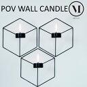 【あす楽_土曜営業】【ポイント10倍】menu POV メニューPOV ウォールキャンドルホルダー wall candle holder 壁掛けキャンドルホルダーで飾る 北欧デザインキャンドル ウォー