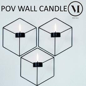 【あす楽】menu POV メニューPOV ウォールキャンドルホルダー wall candle holder 壁掛けキャンドルホルダーで飾る 北欧デザインキャンドル ウォールデコレーション【P31倍】