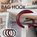 ボビーノ バッグフック バッグハンガー bobino BAG HOOK 耐荷重25kg 盗難防止にも役立つバッグハンガー 【クリックポ…