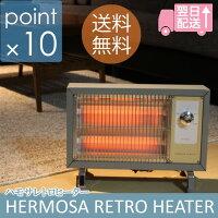 おしゃれヒーターあったかい暖房レトロ調レトロヒーターHERMOSAハモサhermosa