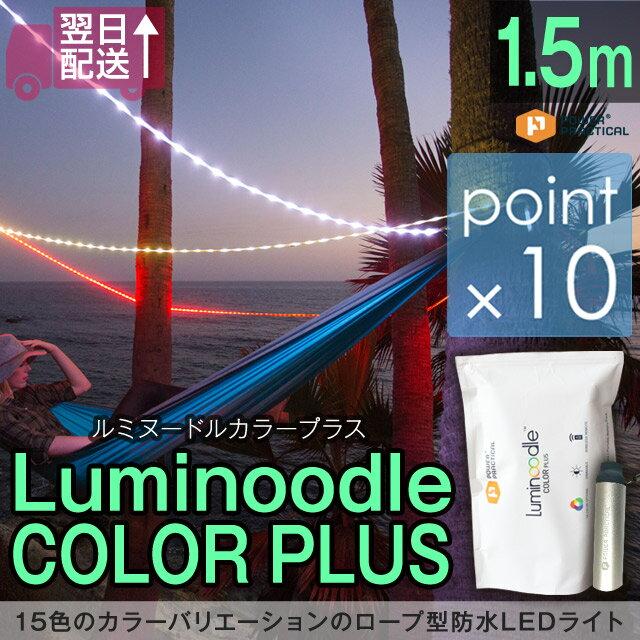 Luminoodle COLOR PLUS/ルミヌードルカラープラス1.5m(150cm)モバイルバッテリー付属 15色のカラーバリエーションと4種の発行モード対応 リモコン、専用ナイロンバッグ付きでランタンとしても使える【あす楽_土曜営業】ポイント最大17倍