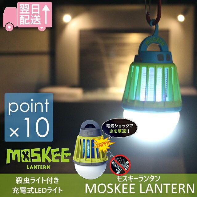 モスキーランタン/MOSKEE LANTERN 殺虫ライト付き充電式LEDランタン キャンプやフェスなどアウトドアシーンに役立つUVライト付きのLEDランタン LEDライト 調光3段階 マイクロUSB充電【ポイント最大17倍】