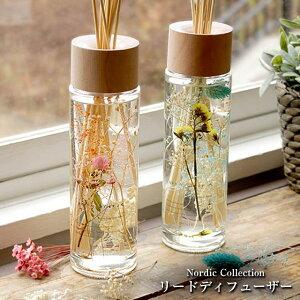 【あす楽】メルシーユ/ MERCYU MRU-70 さわやかな花と香りを たっぷりと瓶にとじこめたリードディフューザー ハーバリウム ノルディックコレクション 本物の多肉植物のような可愛らしいリー