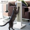 猫の爪とぎスタンドタワー TOWER 猫が立ったまま背伸びして爪とぎができるスタンド 研ぎカスは下のトレーに直接落ちる…