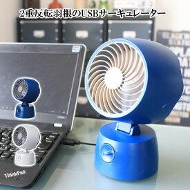 USBサーキュレーター FSU-081U DCモーターで風量2段階、上下風向調節可能なUSB給電のサーキュレーター 卓上扇風機などのコンパクトファンとしてもオススメ 2重羽根構造で静音とパワフルな風をお届け 卓上サーキュレーター テーブルファン【あす楽】【ポイント最大16倍】