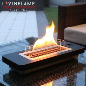 【あす楽】LOVINFLAME ラビンフレーム テーブルトップ暖炉180 マンションでも暖炉が楽しめる水溶性の燃料で無害、燃えにくい燃料で安全に屋内で炎を楽しめる卓上暖炉 家庭用暖炉として革新的 TCM50100 black【送料無料】【ポイント最大31倍】