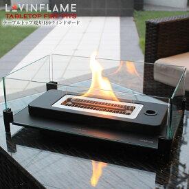 【あす楽】LOVINFLAME ラビンフレーム テーブルトップ暖炉180ウィンドガード 耐風性が強くウィンドガード付きで屋外でも使える暖炉 マンションでも暖炉が楽しめる 水溶性の燃料で無害、燃えにくい燃料で安全 TCM50100 black【送料無料】
