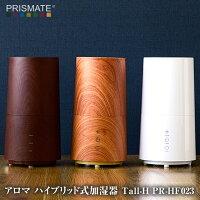 PRISMATE(プリズメイト)アロマハイブリッド式加湿器Tall-HPR-HF023