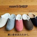 【あす楽】ルームシューズ秋冬用 room's SHEEP ルームズシープ おしゃれスリッパ かわいい来客用スリッパ秋冬用 寒い…