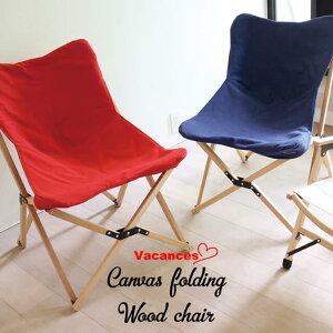 【あす楽】バカンス キャンバスフォールディングウッドチェア ドイツ産ビーチ材とコットン100%の厚手のキャンバス生地がおしゃれなアウトドアチェア インテリアにも合う椅子 収束型チェ