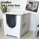 【あす楽_土曜営業】モデコ フリップリターボックス/modko flip Litter box 前面から出入りするおしゃれなネコ用トイ…