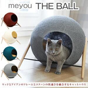 【あす楽】meyou/ミーユー キャットハウス THE BALL ボール ウッドとアイアンのフレームとコクーンの快適さを融合するキャットハウス 猫ちゃんのおしゃれハウス 猫【送料無料】【ポイント最