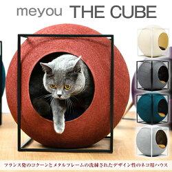 meyou/ミーユーキャットハウスTHEBALLボールウッドとアイアンのフレームとコクーンの快適さを融合するキャットハウス猫ちゃんのおしゃれハウス猫
