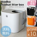モデコ モデキャットリターボックス/modko modkat litter box 本体上から出入りするおしゃれで高機能なネコ用トイレ …