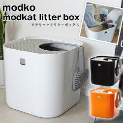 モデコモデキャットリターボックス/modkomodkatlitterbox本体上から出入りするおしゃれで高機能なネコ用トイレ猫用トイレネコ砂用インナー袋とスコップ付き猫砂の飛散を大幅に軽減するデザイントイレ