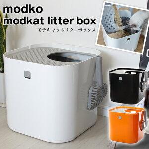 【あす楽】モデコ モデキャットリターボックス/modko modkat litter box 本体上から出入りするおしゃれで高機能なネコ用トイレ 猫用トイレ ネコ砂用インナー袋とスコップ付き 猫砂の飛散を大幅