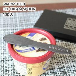 ウォームテックアイスクリームスプーン/WARMTECHICECREEMSPOON固いアイスクリームもウォームテックスプーンならアイスをすぐに溶かしながら食べられる