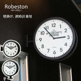 ロベストン/Robeston 壁掛け時計 置時計 両面時計で廊下や通路のシンボルにもなるおしゃれ時計 インターフォルム おしゃれ 壁掛け時計 ウォールクロック 新築祝い 結婚祝い アンティーク風【あす楽】【ポイント最大16倍】
