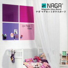 【あす楽】ナガ マグネットガラスボード45×45cm NAGA magnetic glassboard ガラス素材のボードでマグネット留め可能 マーカーも付属でメッセージボードに アートパネル ウォールパネル インテリアパネル おしゃれ【送料無料】