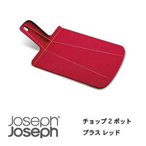 JosephJoseph/ジョセフジョセフ まな板 チョップ2ポット プラス レッド 切った食材を折り曲げて片手で鍋に移せる カッティングボード すべり止め付き おしゃれ 新築祝い 結婚祝い ギフト コン