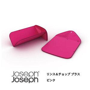 JosephJoseph/ジョセフジョセフ まな板 リンス&チョップ プラス ピンク 水切り機能付き 切った食材を折り畳んで簡単に移せる カッティングボード 多機能まな板 おしゃれ 新築祝い 結婚祝い ギ